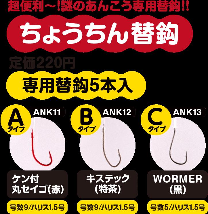 超便利〜!謎のあんこう専用替鈎「ちょうちん替鈎」定価220円 専用替鈎5本入り Aタイプ:ANK11 ケン付丸セイゴ(赤) 号数9/ハリス1.5号 Bタイプ:ANK12 キステック(特茶) 号数9/ハリス1.5号 Cタイプ:ANK13 WORMER(黒) 号数5/ハリス1.5号