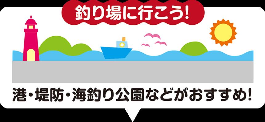 釣り場に行こう!港・堤防・海釣り公園などがおすすめ!